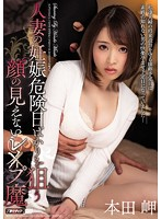人妻の妊娠危険日ばかりを狙う顔の見えないレ×プ魔 本田岬