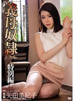 義母奴隷‐特別編‐ 矢田美紀子 ダウンロード