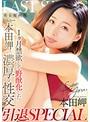 美女優画報 1ヶ月禁欲して野獣化した本田岬の濃厚な性交 引退SPECIAL(meyd00512)