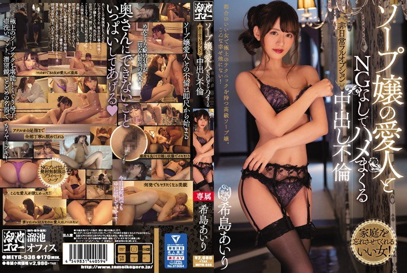 MEYD-536 Full Option Creampie Adultery Fucking With Miss Soapland and Her Lover - No Barriers, Out of The Ordinary! Airi Kijima