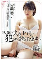 私、実は夫の上司に犯され続けてます… 赤瀬尚子 meyd00538のパッケージ画像