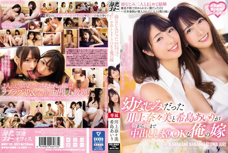 MEYD-552 I'm The C***dood Friend Of Nanami Kawakami And Airi Kijima And They Agreed To Have Creampie Sex With Me At My House From Morning Until Night