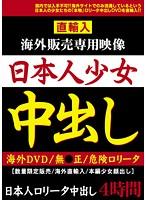 直輸入 海外販売専用映像 日本人少女中出し ダウンロード