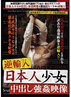 逆輸入 日本人少女中出し強姦映像