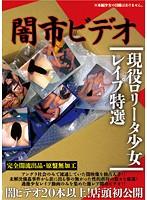 闇市ビデオ 現役ロ●ータ少女レイプ特選 ダウンロード