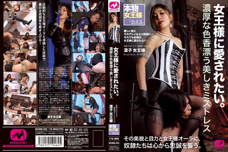 女王様に愛されたい。濃厚な色香漂う美しきミストレス 新宿SMクラブ[漆黒のVENUS]凛子女王様