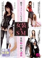 女装&SM 純女ミストレスによる女装娘の個人調教