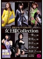 新宿SMクラブ [ミルラ] 女王様コレクション