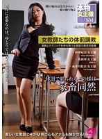 女教師たちの体罰調教 ダウンロード