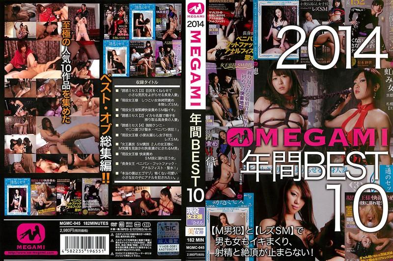 2014 MEGAMI 年間BEST10 パッケージ