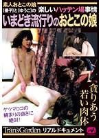 素人おとこの娘 [優子]と[ゆうこ]の楽しいハッテン場事情 いまどき流行りのおとこの娘