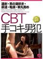 CBT 手コキ男犯 連射・男の...