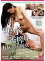 聖水一番搾り 10人の美痴女(mgmp00026)