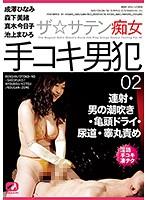 ザ☆サテン痴女 手コキ男犯 02 連射・男の潮吹き・亀頭ドライ・尿道・睾丸責め ダウンロード