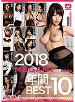 2018 MEGAMI 年間BEST10 ダウンロード