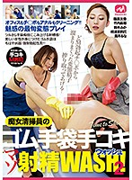 痴女清掃員のゴム手袋手コキマゾ射精WASH!2 ダウンロード