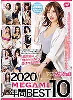 2020 MEGAMI 年間BEST10 ダウンロード