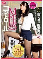 アナル責め好き痴女先生の男穴M性感コントロール 三吉万里子 ダウンロード