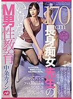 170cm長身痴女先生のい・け・な・いM男性教育 中条カノン mgmq00059のパッケージ画像
