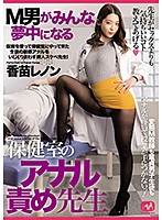 Masochistic Men Love The Anal Play Teacher In The Nurse's Office Renon Kanae Download