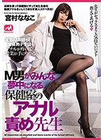 (mgmq00081)[MGMQ-081]Delirium Inducing Anal Play From The School Nurse For A Masochist. Nanako Miyamura Download