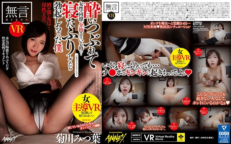 MGVR-010