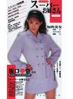 スーパーお姉さん 坂口華奈(24) ダウンロード