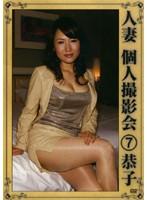 人妻個人撮影会7 恭子 ダウンロード
