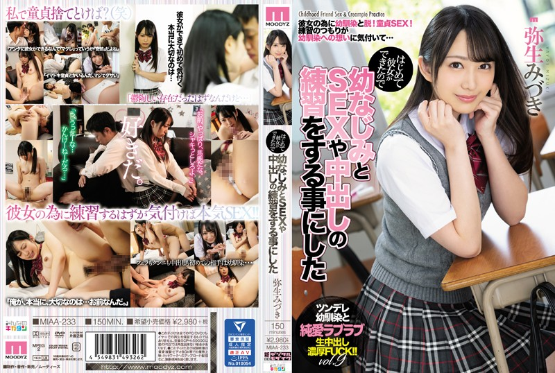 MIAA-233 I'm Nervous About Sex With My First Girlfriend, So My Female Friend Let Me Practice Sex And Creampies On Her - Mizuki Yayoi