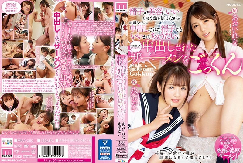 MIAA-250 This Y********l Heard That Semen Can Give You Beautiful Healthy Skin, So She Begs Her Stepsister To Let Her D***k Her Boyfriend's Cum After She Gets Creampied - Yui Nagase, Rena Aoi