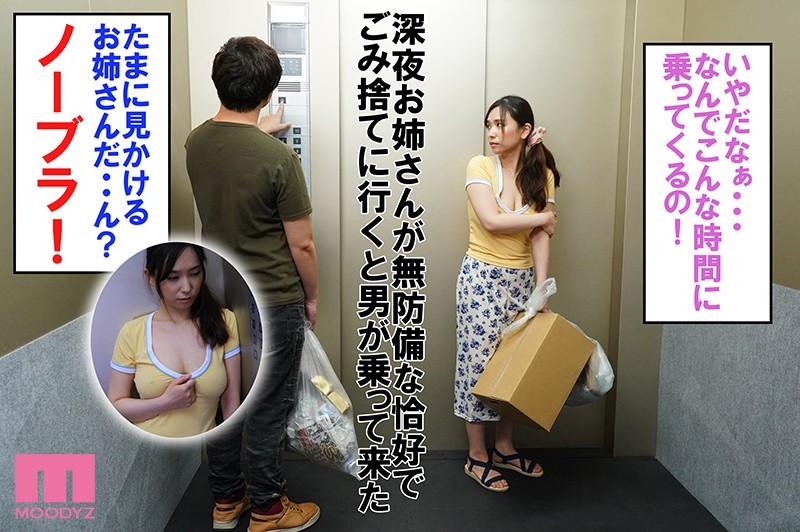 深夜のマンションエレベーター 無防備すぎるゴミ捨てノーブラ部屋着の巨乳お姉さんと二人っきり! 気まずい空気の中でエレベーターが緊急停止!汗で強調された乳首ポチに暴発寸前!