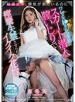 結婚式中、親族が側にいるのにワレメ大好きショタ坊のスカート潜入膣いじりで痙攣失禁させられるイクイク花嫁 東希美 ダウンロード