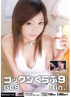 ゴックンくらぶ 9 Rin. ダウンロード