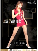 Race Queen 痴女 上野美咲 ダウンロード
