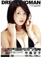 ドリームウーマン DREAM WOMAN VOL.54 中島京子