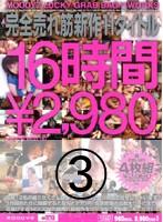 MOODYZ BEST HIT 16時間 完全売れ筋新作11タイトル 3 ダウンロード