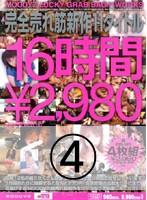 MOODYZ BEST HIT 16時間 完全売れ筋新作11タイトル 4 ダウンロード