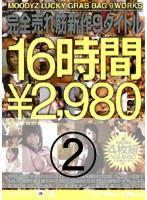 MOODYZ BEST HIT 16時間 完全売れ筋新作9タイトル 2 ダウンロード