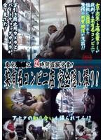 東京○○区24時間盗撮営業! 某有名コンビニ店完全隠し撮り! ダウンロード