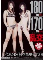 180cm女と170cm女の乱交 なぎさ 立花里子
