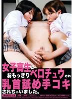 女子校生におもっきりベロチュウされ乳首舐め手コキされちゃいました。