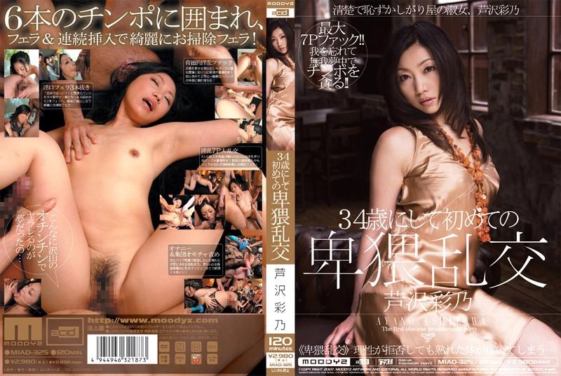 34歳にして初めての卑猥乱交 芹沢彩乃のエロ画像