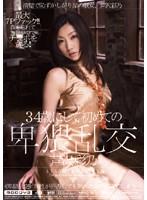 34歳にして初めての卑猥乱交 芹沢彩乃
