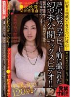 芦沢彩乃のデビュー前に撮られた幻の未公開セックスビデオ!!