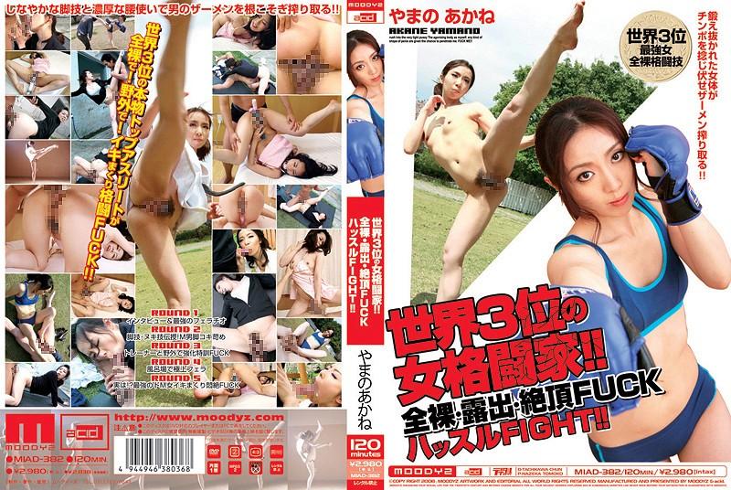 miad00382 世界3位の女格闘家!! 全裸・露出・絶頂FUCK ハッスルFIGHT!! やまのあかね パッケージ画像