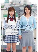 学園レズビアン 先生と私の秘密 大沢美加 大堀香奈
