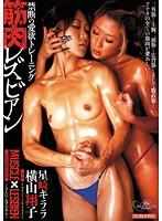 筋肉レズビアン [MIAD-503]