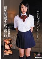 巨乳制服少女と淫行 [MIAD-506]