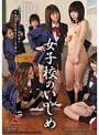 女子校のいじめ