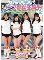 私立泡姫商業 ソープ部女子校生2